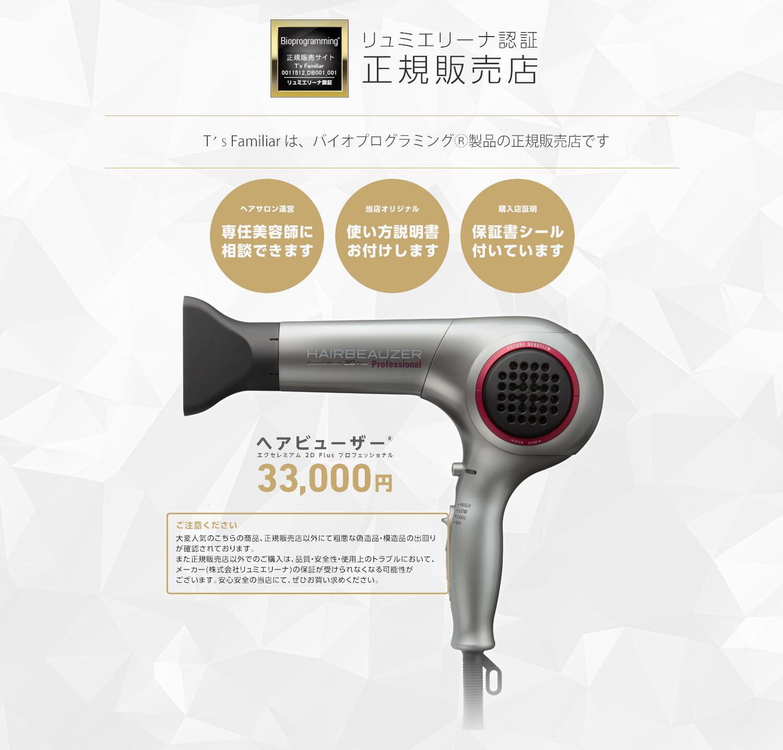 ティーズファミリアはヘアビューザー 2D Plusの正規販売店です