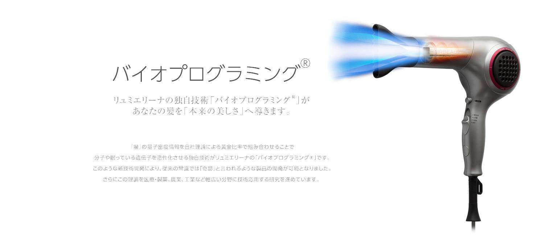 ヘアビューザー 2D Plusを支えるのはリュミエリーナ独自のバイオプログラミング技術
