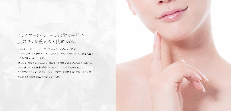 ヘアビューザー 2D Plusは髪だけでなく肌にもその効果を発揮します