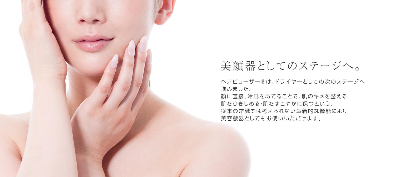 ヘアビューザー 2D Plusの冷風を肌に当てれば美容機器としてもお使いいただけます