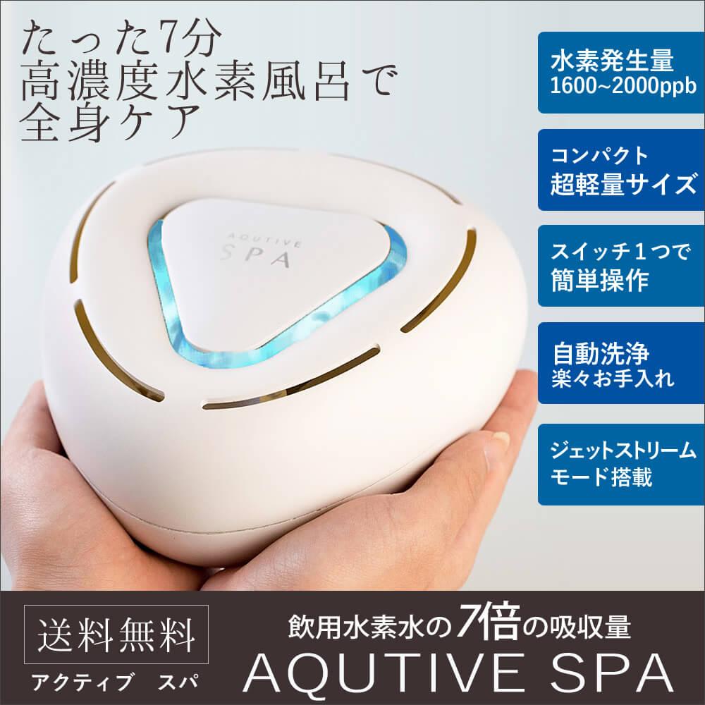 アクティブスパで自宅のお風呂が高濃度水素水風呂に。