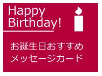 誕生日のおすすめカードから選ぶ