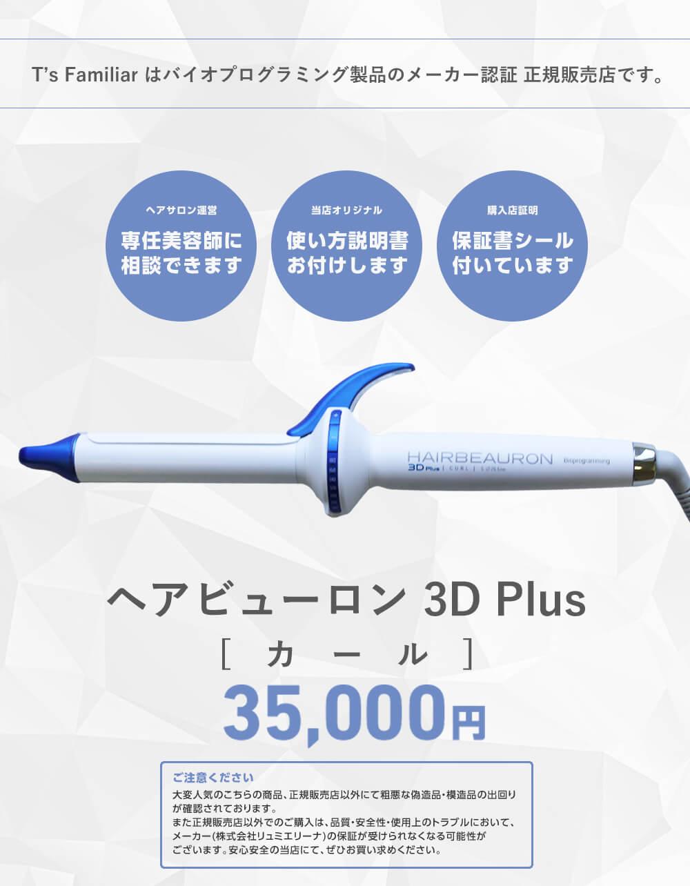 ヘアビューロン 3D Plus