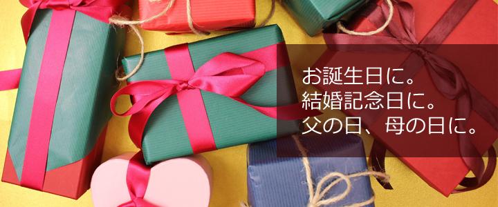 結婚記念日・誕生日・父の日、母の日