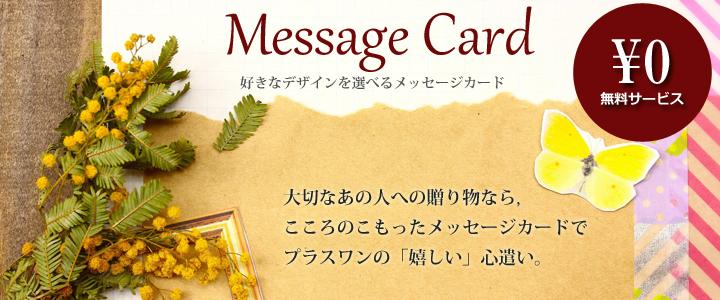 0円メッセージカード