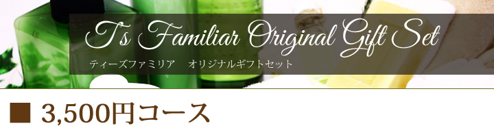 3500円ギフト