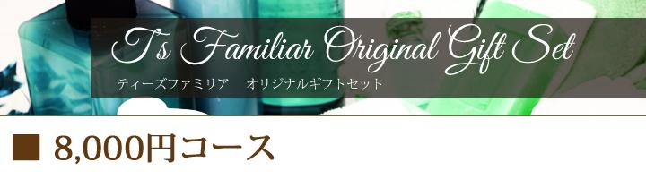 8000円ギフト