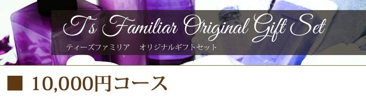 10000円ギフト