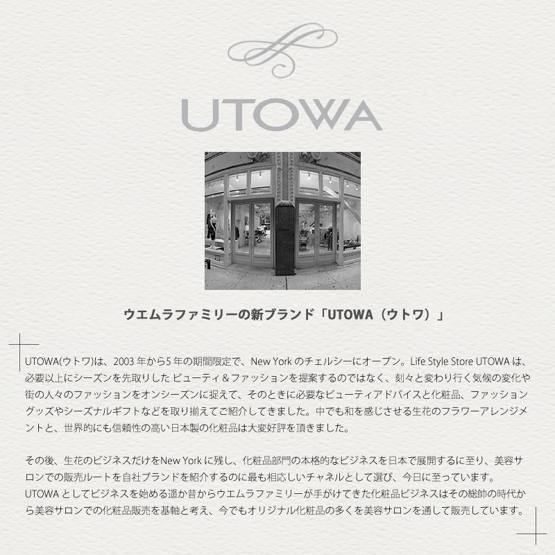 UTOWA(ウトワ)とはシュウウエムラの姉妹ブランドです。