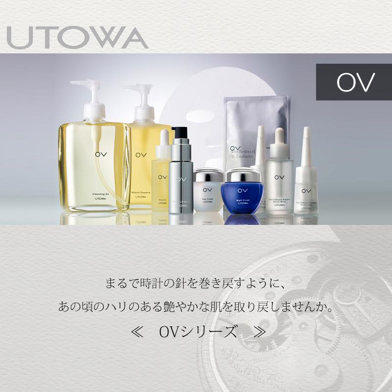 UTOWA(ウトワ)OVシリーズ
