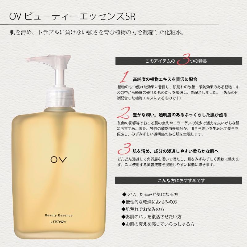 OVの化粧水でお肌のうるおいを保つ